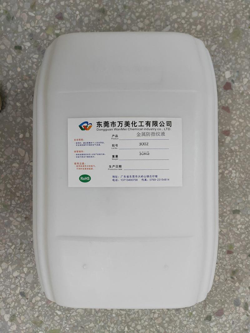 金shufang指纹油